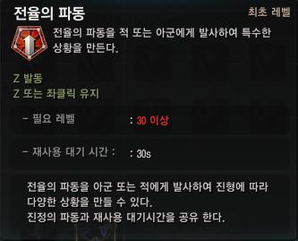 22-전율의파동.png