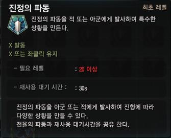 23-진정의파동.png