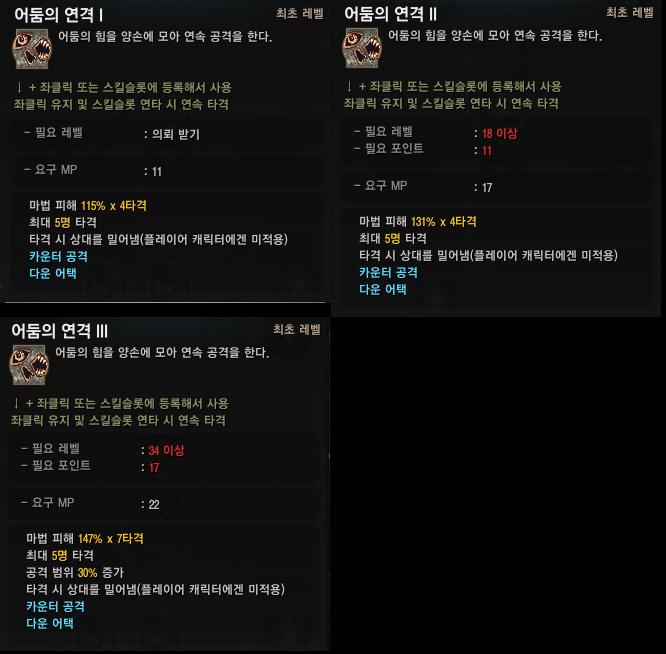 12-어둠의연격.png