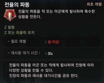 25-전율의파동.png