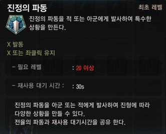 26-진정의파동.png