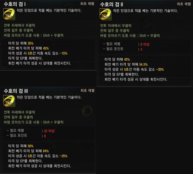 2-수호의검.png
