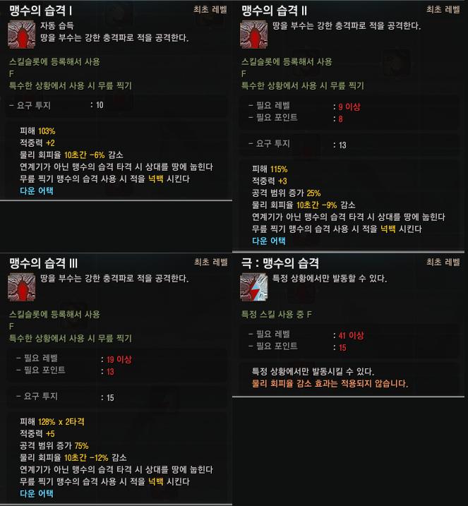 6-맹수의습격.png