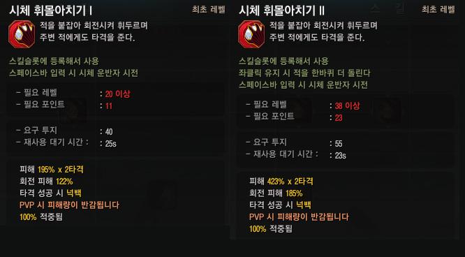7-시체휘몰아치기.png