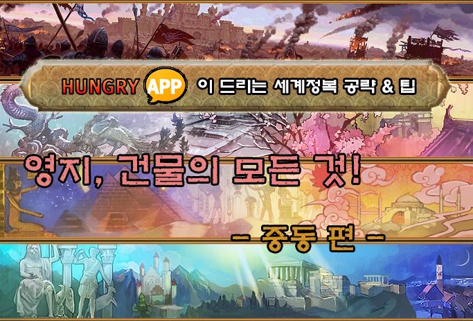 영지중동.png