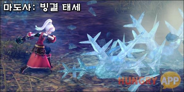 마도사 - 빙결.jpg