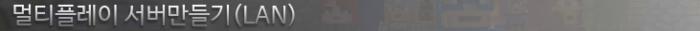 멀티플레이 서버만들기 최종.png