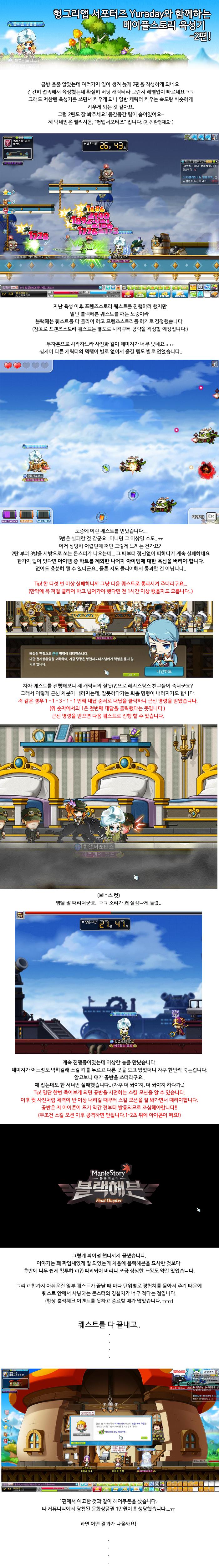 메이플 육성기2-1.png