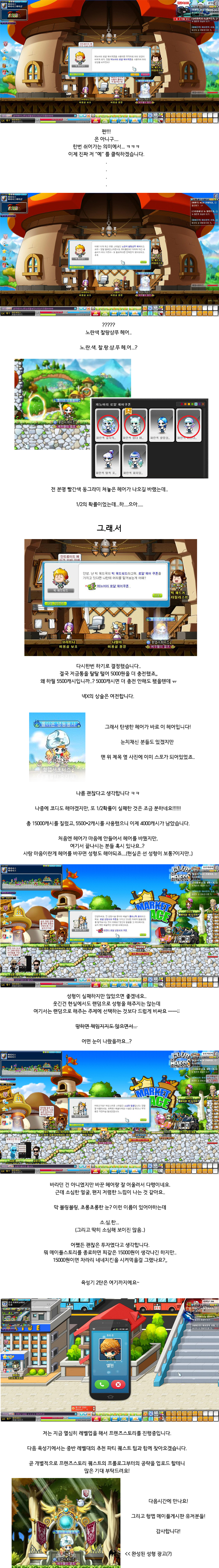 메이플 육성기2-2.png