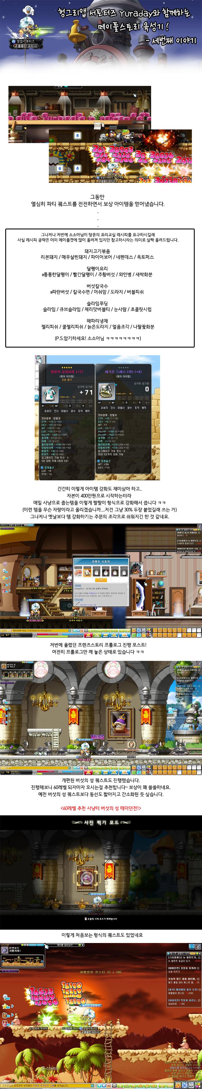 메이플 육성기3-1.png
