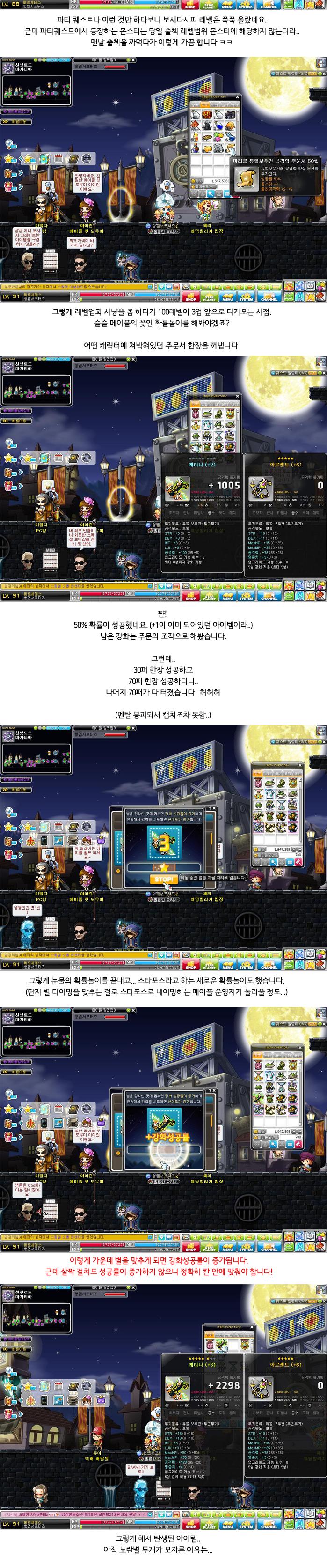 메이플 육성기3-2.png