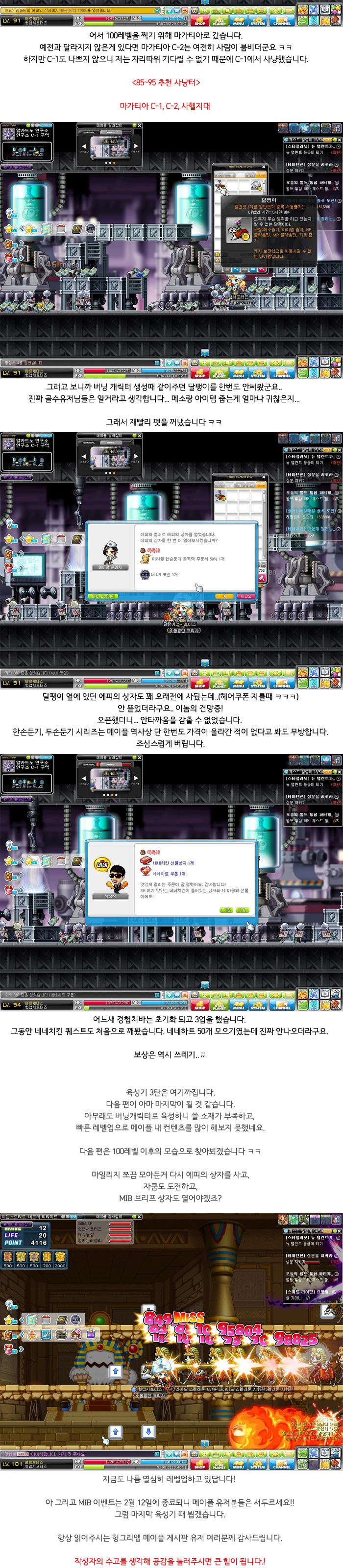 메이플 육성기3-4.png