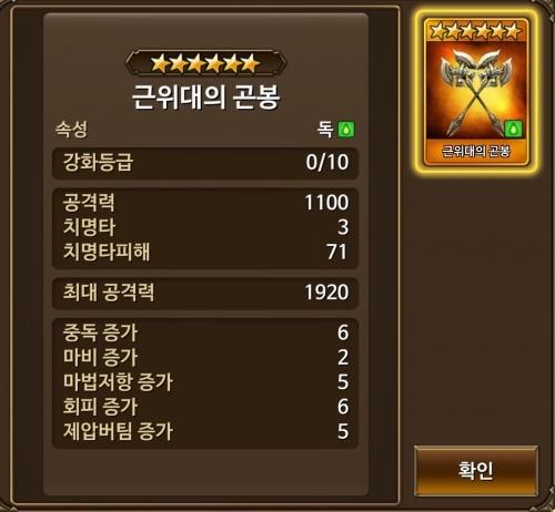 근위대의곤봉.jpg