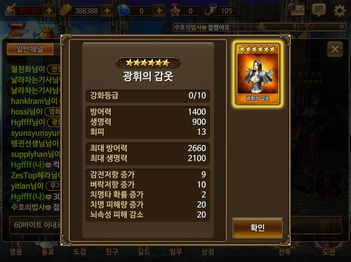 광휘의갑옷.png