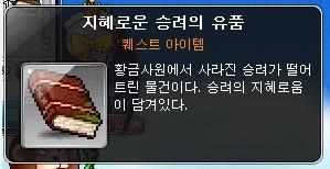 024.지혜로운_승려의_유품.jpg