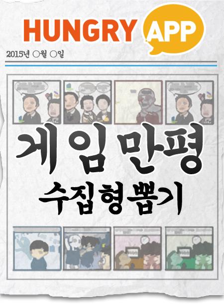 [게임만평 12화] 수집형뽑기