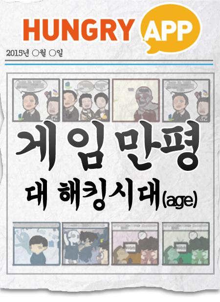 [게임만평 13화] 대 해킹시대