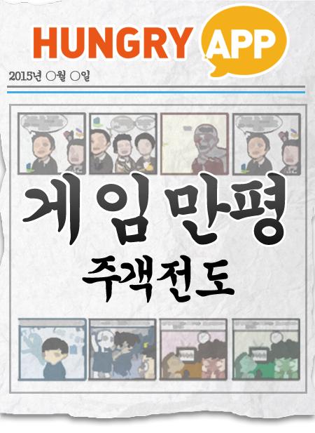 [게임만평 19화] 주객전도
