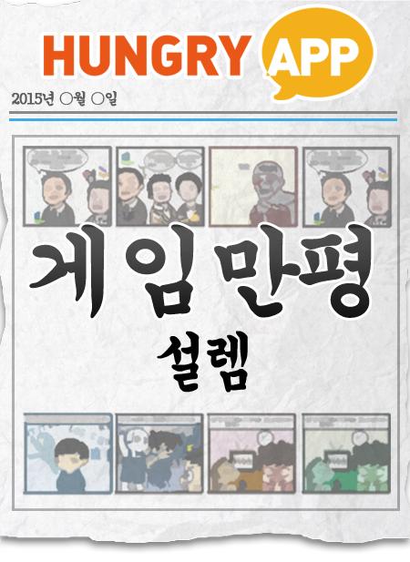 [게임만평 24화] 설렘