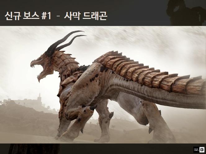 신규보스1 드래곤.jpg