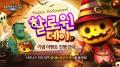 컴투스, 서머너즈 워 신규 캐릭터로 할로윈 분위기 연출