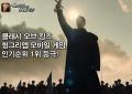 [취재] 2월 3주차 헝앱 모바일 게임순위, 더욱 강해진 비 RPG 장르의 반란!