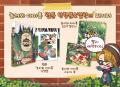[카카오] 놀러와 마이홈 for Kakao, 신년 패키지 예약 판매!
