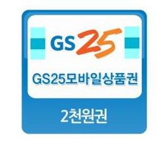 gs25_2000.jpg