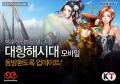 [간드로메다] 대항해시대 5 모바일, 동방환도록 업데이트