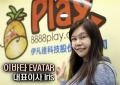 [인터뷰] 대만 이바타 Iris 대표, 다른 듯 닮은 한국과 대만. 게임으로 통한다!