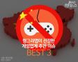 헝그리앱이 선정한 게임업계 주간 이슈! BEST 3