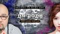 국내 최초 게임 사전예약 홈쇼핑 '사전공모자들', '의천도룡기 for Kakao'로 17일 생방송