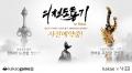 국내 최초 게임 사전예약 홈쇼핑 '사전공모자들', '의천도룡기 for Kako' 편 금일(17일) 7시 생방송