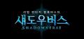 [인터뷰] 섀도우버스, 자신 만의 덱으로 승부하라!