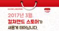 [취재] 컬쳐랜드스토어, 등급분류 완료! 15종 라인업으로 3월 새출발!