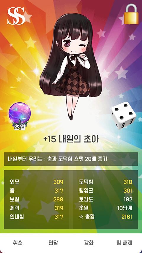 아이돌상세화면 초월1.png