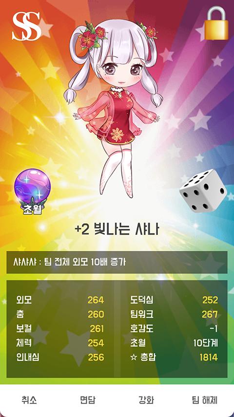 아이돌상세화면 초월2.png