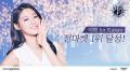 [취재] 3월 4주차 헝그리앱 모바일 게임순위, 1위 차지한 여명