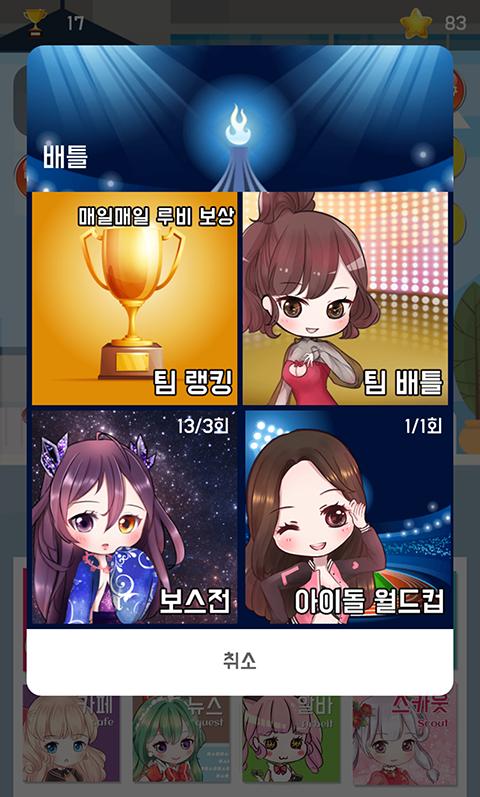 배틀 팀랭킹 보스전 아이돌월드컵.png