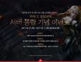 [웹젠] 뮤 온라인, 서버 통합 진행