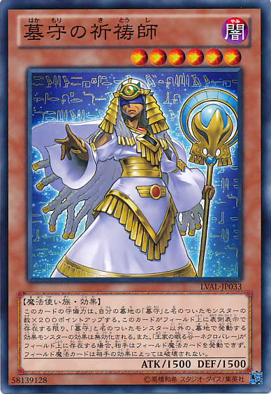 http _img3.wikia.nocookie.net___cb20131115180811_yugioh_images_2_2c_GravekeepersShaman-LVAL-JP-C.png