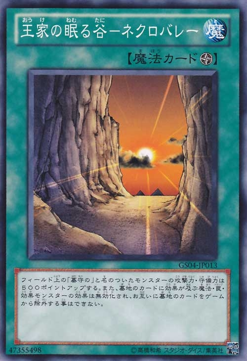 http _img1.wikia.nocookie.net___cb20120109145658_yugioh_images_9_92_Necrovalley-GS04-JP-C.jpg