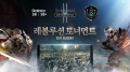 리니지2 레볼루션, 총상금 3000만 원 규모의 첫 공식 대회 'LRT' 일정 공개