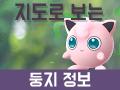 포켓몬고, 서울 외 주요 광역시의 둥지를 찾아보자! (5/26 기준)