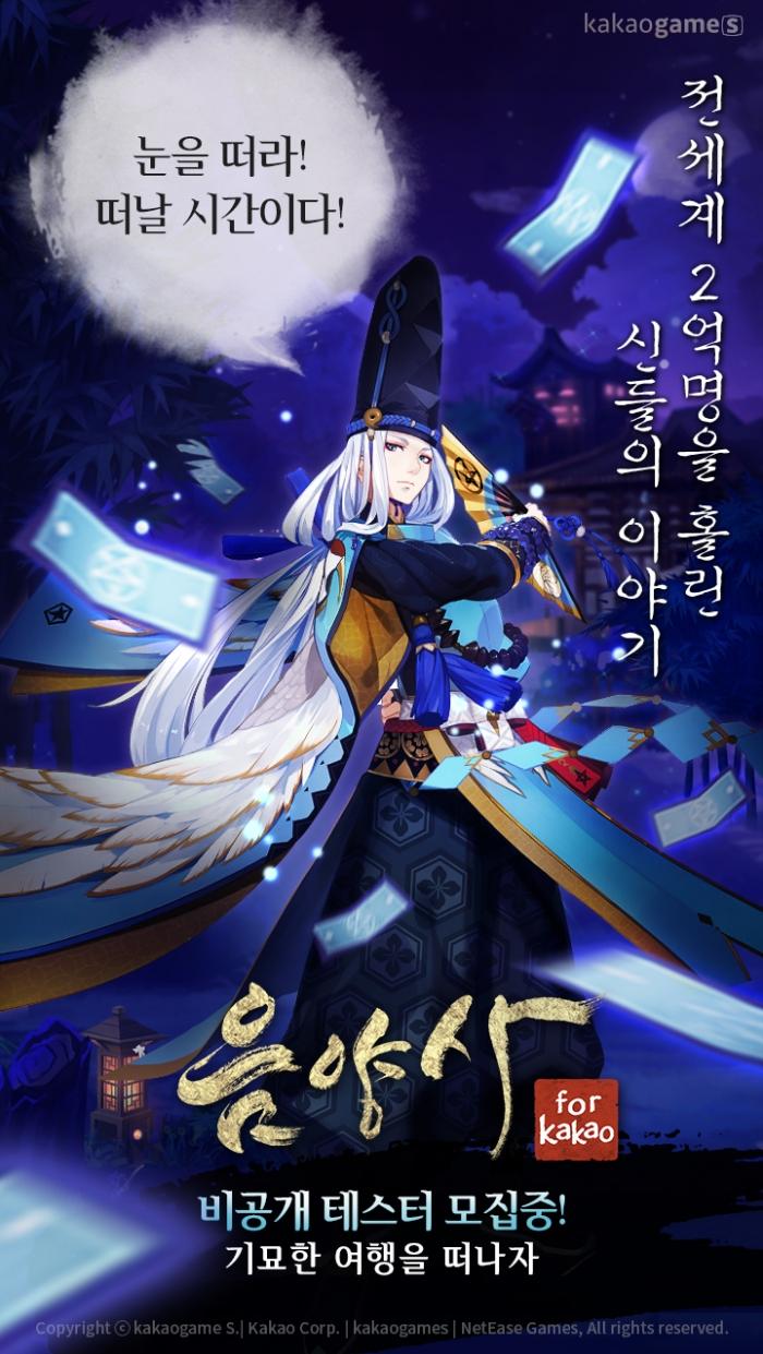 [카카오게임]음양사 포스터_0613.jpg