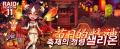 [블루스카이게임즈] 루티에 RPG 클리커, 중국 풍 신규 시즌 업데이트