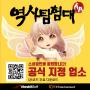 [한빛소프트] 역사탐험대AR, 대한민국 소상공인 응원 캠페인 2차 접수 시작