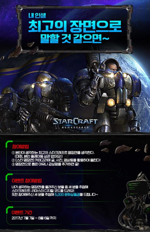 20170707_스타크래프트_이벤트배너.jpg