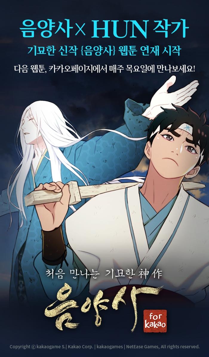 [카카오게임]-음양사_브랜드-.jpg