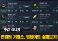 [주간 리니지] 리니지2 레볼루션, 변경된 거래소와 업데이트 살펴보기!